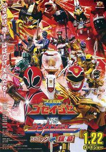 Tensou Sentai Goseiger vs. Shinkenger : Epic on Ginmaku - Film (2011)