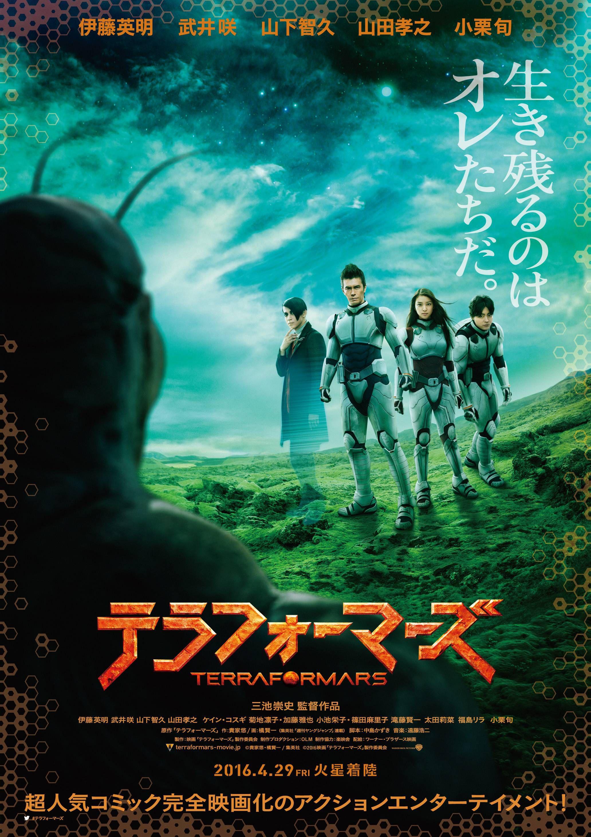 Terra Formars - Film (2016)