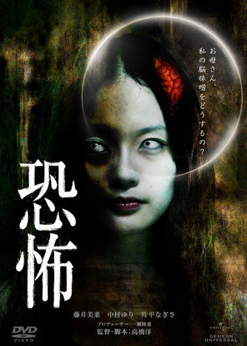 Terreur - Film (2010)