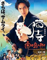 The Cat Samura Goes to Southern Island - Film (2015)