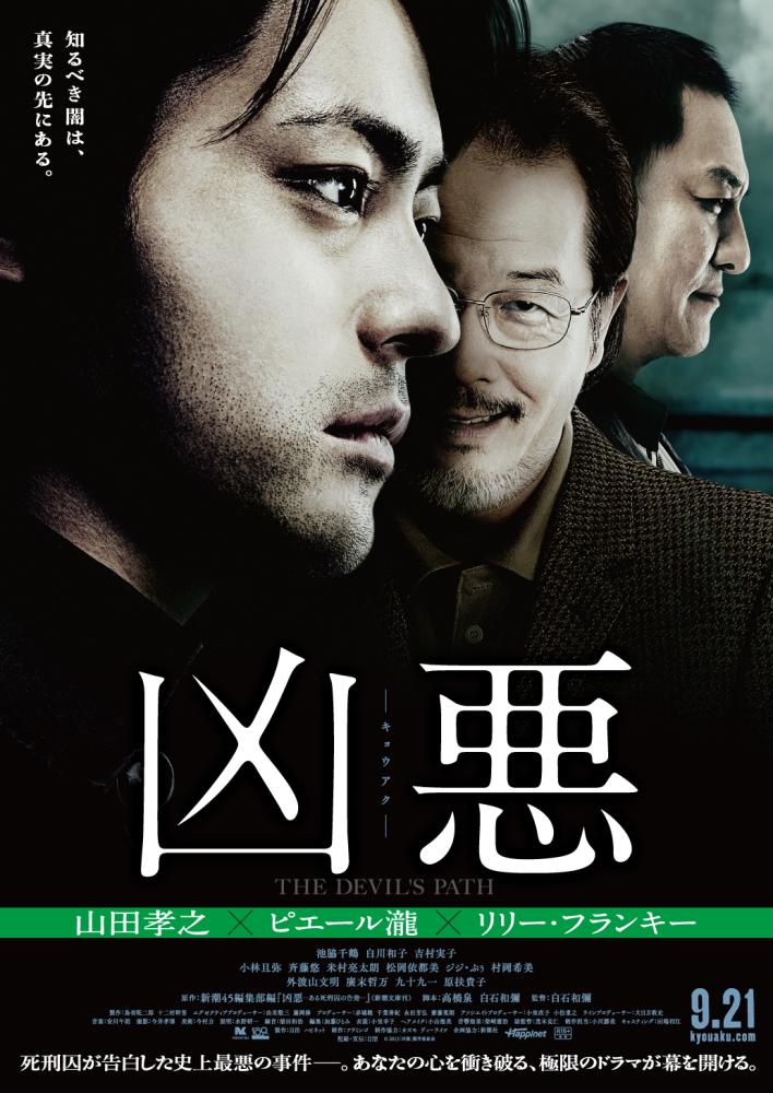 The Devil's Path - Film (2013)