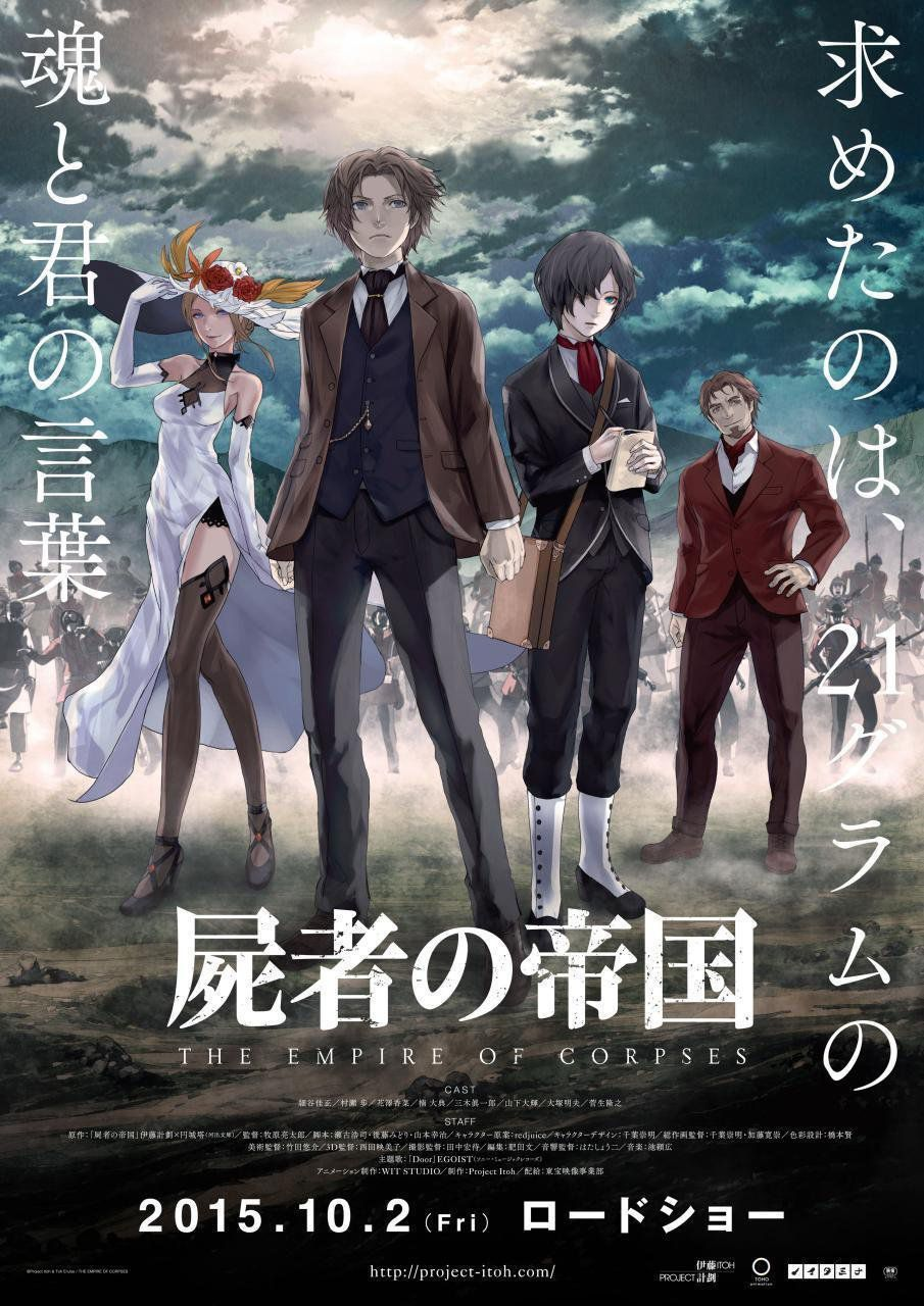 The Empire of Corpses - Long-métrage d'animation (2015)