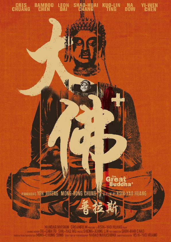 The Great Buddha   - Film (2017)
