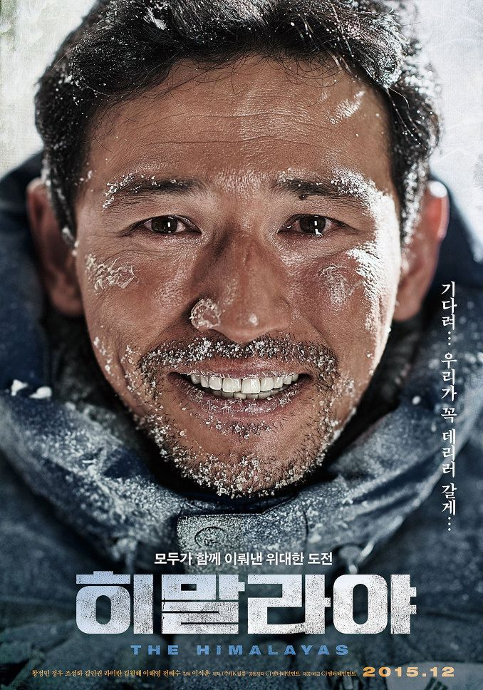 The Himalayas - Film (2016)