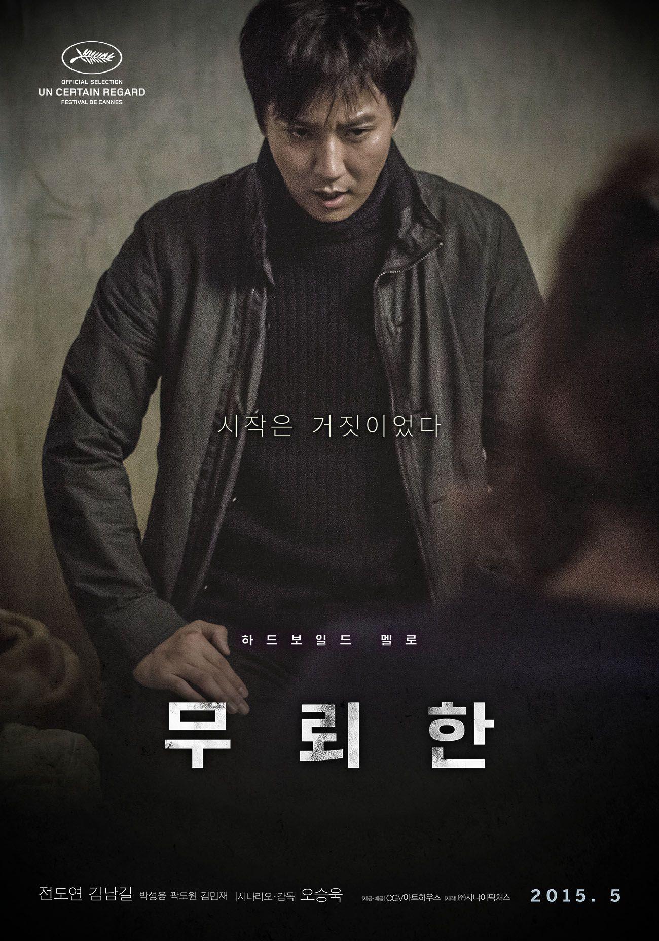 The Shameless - Film (2015)