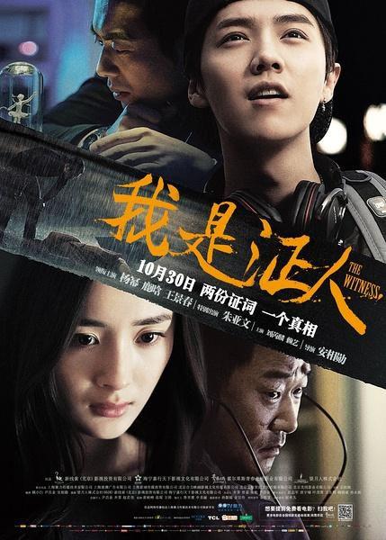 The Witness - Film (2015)