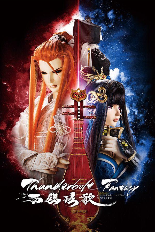Thunderbolt Fantasy: Mélodie enchanteresse de l'Ouest - Film (2020)