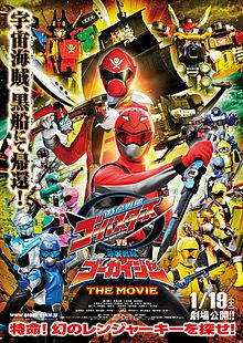 Tokumei Sentai Go-Busters vs. Kaizoku Sentai Gokaiger : The Movie - Film (2013)