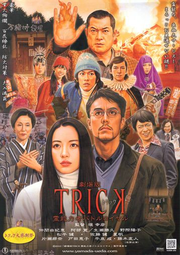 Trick : The Movie 3 - Film (2010)