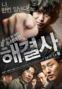Troubleshooter - Film (2010)