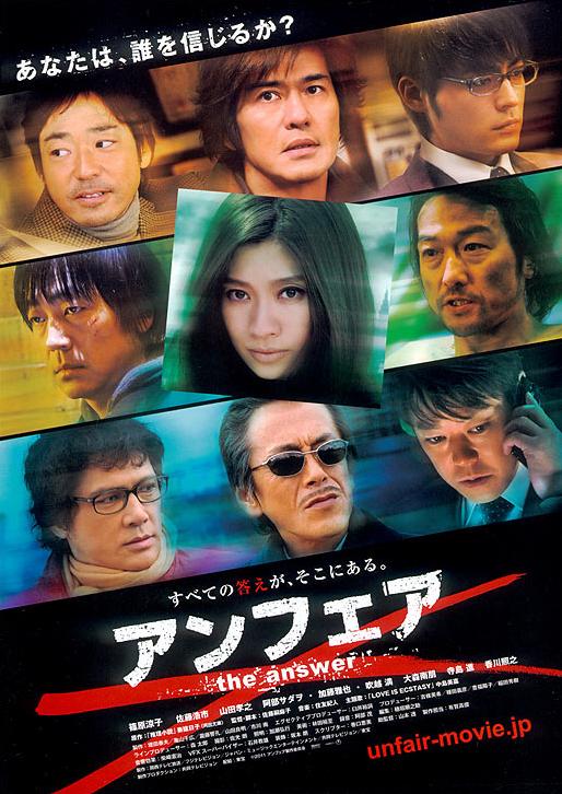 Unfair : The Answer - Film (2011)