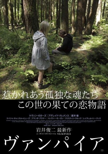 Vampire - Film (2012)