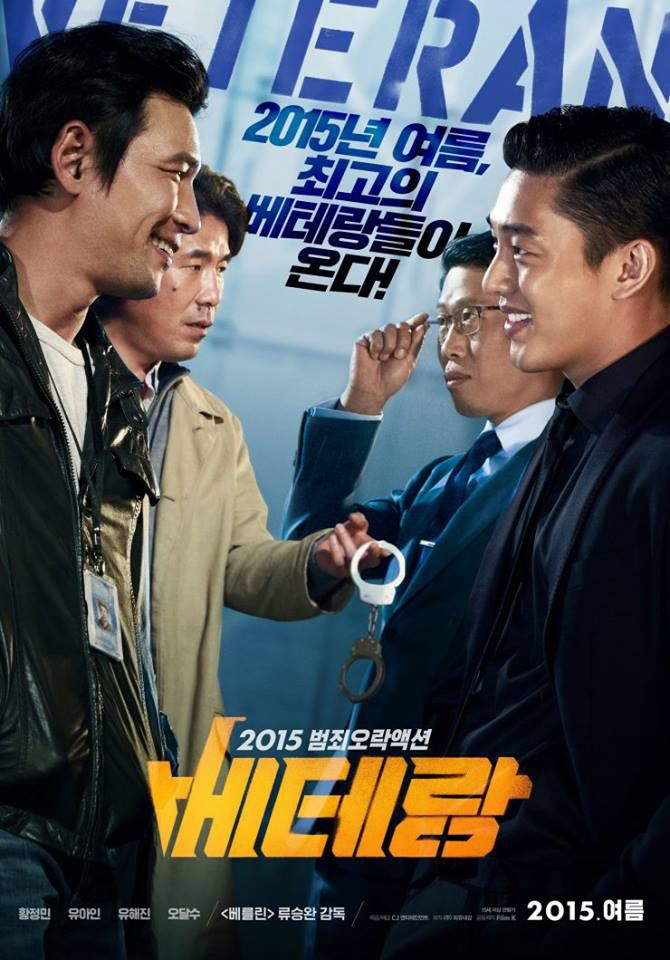 Veteran - Film (2015)