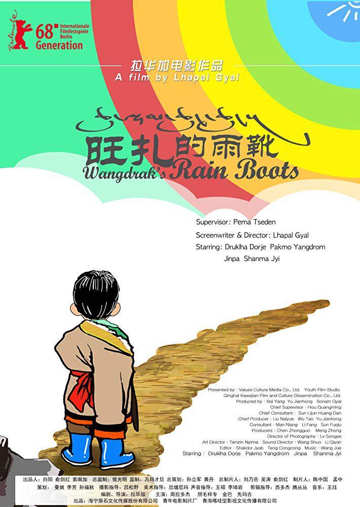Wangdrak's Rain Boots - Film (2020)