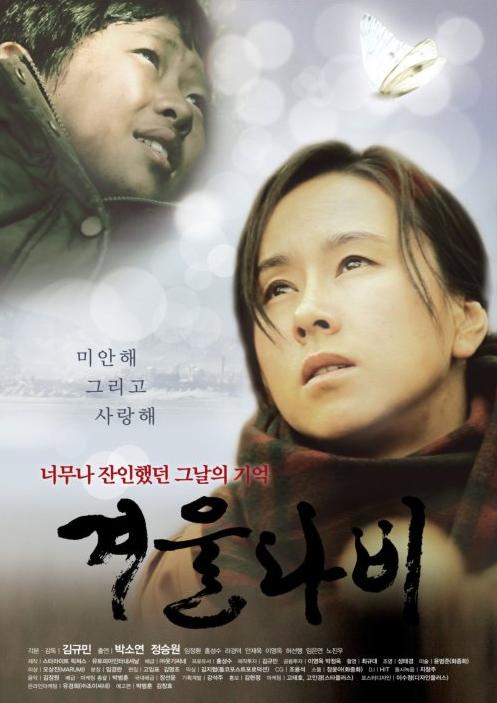 Winter Butterfly - Film (2011)