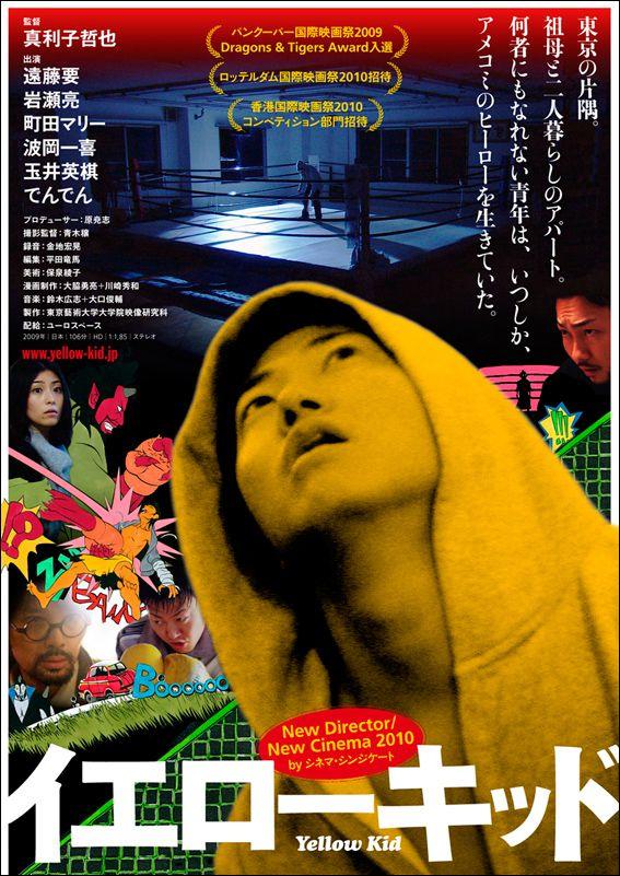 Yellow Kid - Film (2010)
