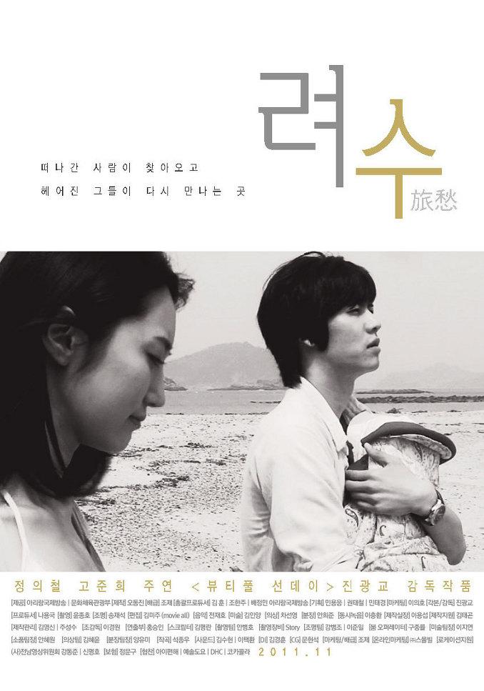 Yeosu - Film (2011)