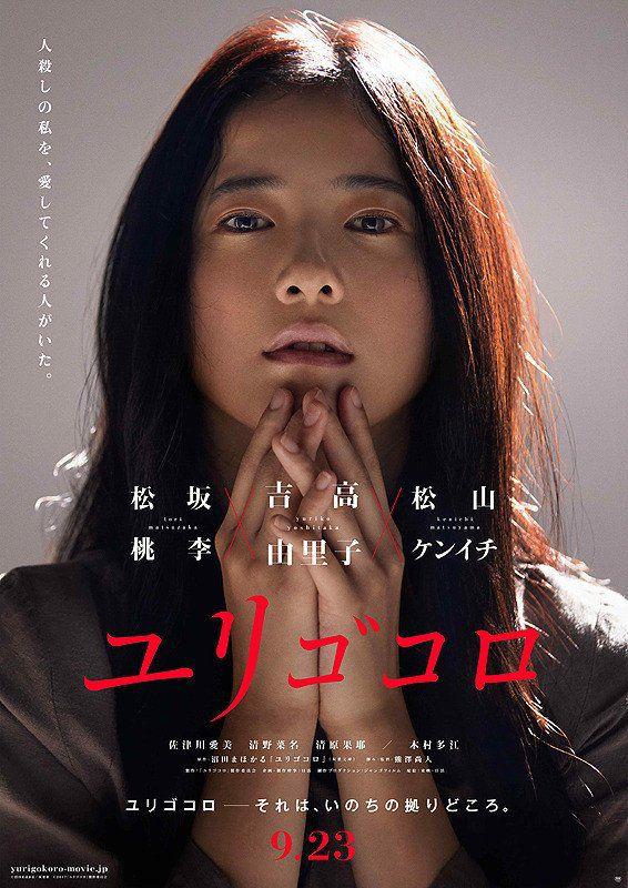 Yurigokoro - Film (2019)